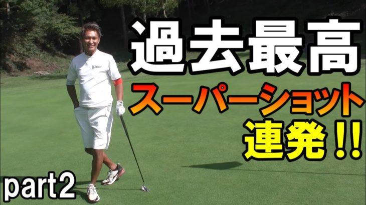【極みゴルフ】本当にゴルフ歴1年?スーパーショット連発のルーレット対決part2