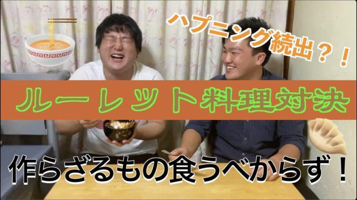 【男飯】ルーレット料理対決!!