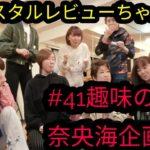 #41 趣味の動画「ロシアンルーレット」編 烈火わさび誰が辛いのか?!?!