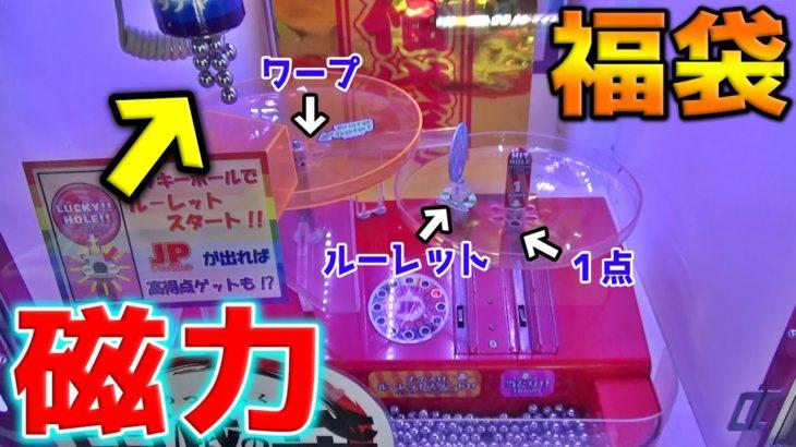 【謎の福袋】磁力でパチンコ玉を大量につかんでぶん回すルーレットクレーンゲーム