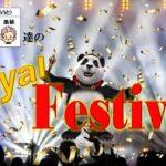 【オンラインカジノ/オンカジ】【ロイヤルパンダ】第6回戦ロイヤルフェス♪