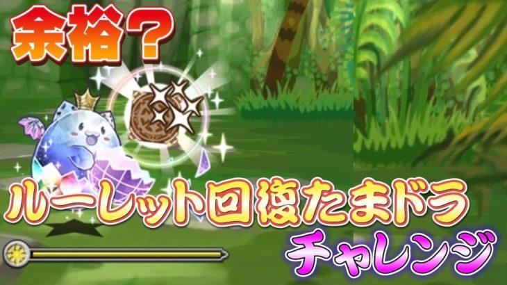 【パズドラ】余裕?ルーレット回復たまドラチャレンジ!!