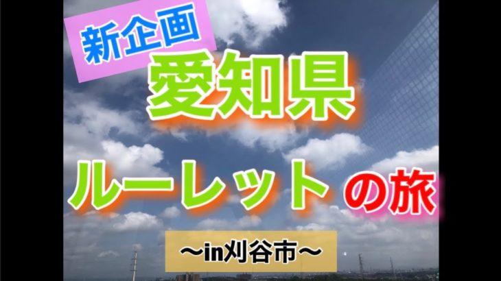 【刈谷編】【後編】スマホ禁止❗ルーレットの旅!