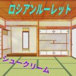 【十六夜家の日常】#2 シュークリームでロシアンルーレット+質問箱【ゆっくり茶番】