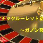 【ガノン窓内】ドラマチックルーレット対抗戦三世