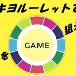 【マツモトキヨシ】マツキヨルーレット!ミニゲームでクーポンゲット!【マツキヨ】