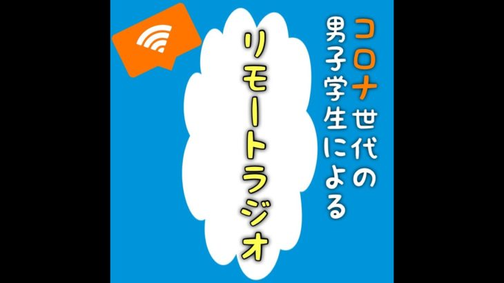 リモラジ! #1 自己紹介ルーレット/熊本城が出会った卑猥なお客