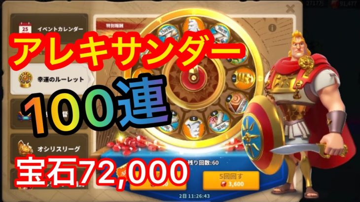 【ライキン】アレキサンダールーレット100連!!獲得彫像数は??