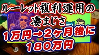 【ルーレット複利運用の凄まじさ】1万円→2ヶ月後に180万円