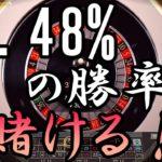 #133【オンラインカジノ ルーレット】98.48%に賭ける メガボールの負けをルーレットで奪還