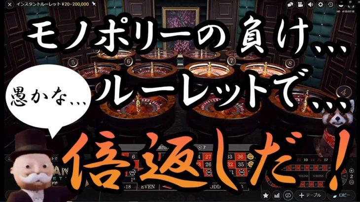 #134【オンラインカジノ|ルーレット】モノポリーの負けを謎のルーレットで取り返す!|インスタントルーレットのメリットとデメリット