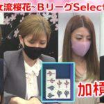 【麻雀】第15期女流桜花BリーグSelect3回戦