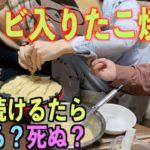 #58 【検証】人間はロシアンルーレットたこ焼きを食べ続けたら何個目で慣れるのか?