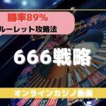 【勝率89%】ルーレットの攻略法、666戦略とは?