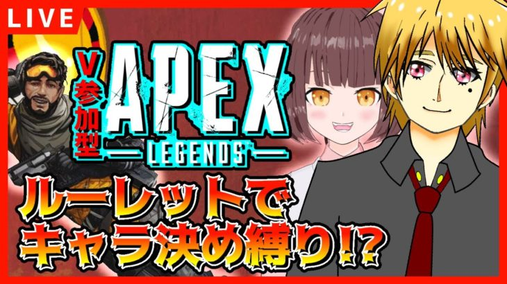 🔴【APEX LEGENDS】【Vtuber限定参加型】ルーレット縛り!!キャラは己じゃ決められん!!【うましゅー/#Vtuber】