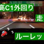 【首都高】C1外回りドライブ 走り屋 ルーレット族