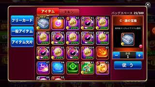 【ゴールデンホイヤー】CとBの宝箱!!&ジェムルーレット!