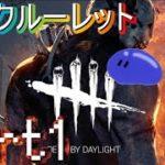 【Dead by Daylight】サバイバーでパークルーレット #1