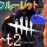 【Dead by Daylight】サバイバーでパークルーレット #2