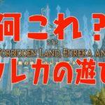 【FF14】エウレカ初挑戦!&視聴者さんとルーレット!