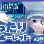【FF14/FFXIV】日課コンテンツルーレット【Gaia/Bahamut】