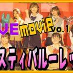 【LIVE】フェスティバルーレット/2020.11.1