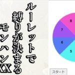 【MHXX】ルーレットで縛りが決まるモンハンXX 1日目