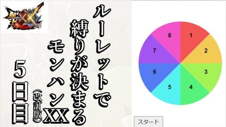 【MHXX】ルーレットで縛りが決まるモンハンXX・改訂版 5日目