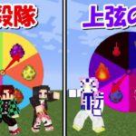 【Minecraft】鬼滅ルーレットで出た鬼殺隊と上弦、下弦の鬼を戦う!!勝つのはどっち!?  -DEMON SLAYER Kimetsu no Yaiba-