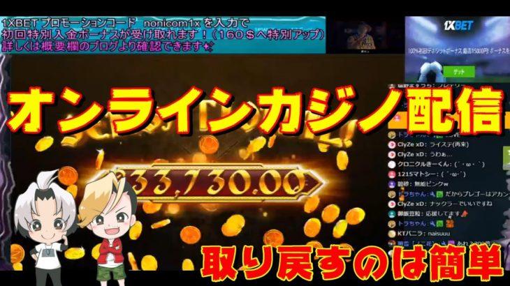 【オンラインカジノ】PLAYN'GOから立ち回る【ノニコム】1XBET
