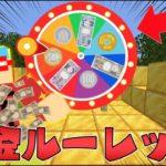 【マイクラ】お金ルーレットでPVPアイテムを賭けた人生ゲーム対決したらお金持ちになった!?