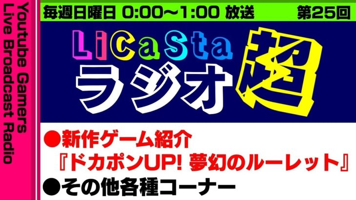 【RADIO】LiCaStaラジオ超#25 『 ドカポンUP! 夢幻のルーレット』紹介【たまむち/らび】