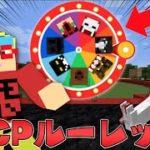 【マイクラ】SCPルーレットでPVPアイテムを賭けた人生ゲーム対決したら大当たり!?