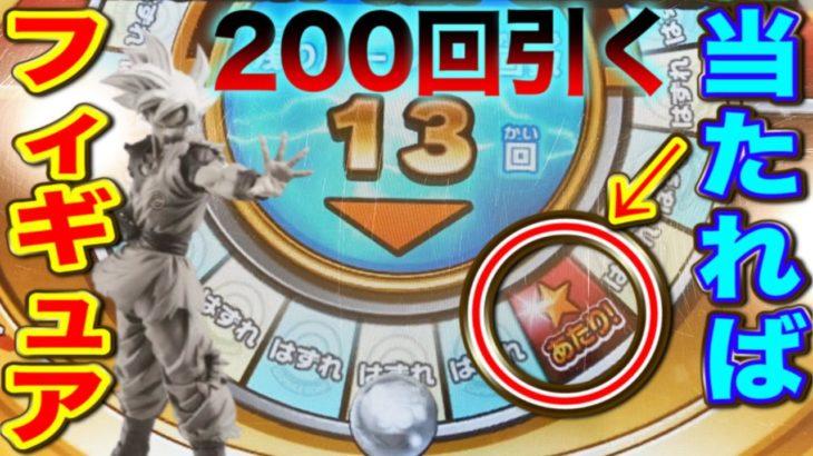 【SDBH】ルーレットで当たれば限定フィギュア!200回引いたらさすがに当たる?BM5弾/10周年記念(一番くじ、ドラゴンボール、SDBH)