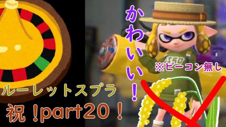 【Splatoon2】ルーレットで出たブキで頑張るイカ(20)【ゆっくり実況?】