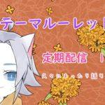 【旅猫@こまり】定期配信:トークテーマルーレット雑談【Vtuber】