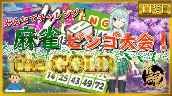 【雀魂-じゃんたま-】みんなでチャレンジ! 麻雀ビンゴ大会 the GOLD! 麻雀 ライブ Vtuber