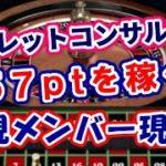 【必見】ルーレットコンサル中に57ptを稼ぐ新規メンバー現る!