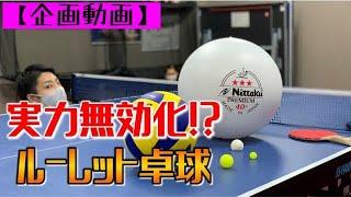 【企画動画】ルーレット卓球!実力無効化!実力なんて関係ない!