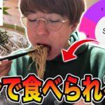 【早食い】富士そばでルーレットで出た杯数何分で食って帰って来れるか!?