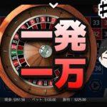 【ガチ実践】一発一万円勝負!スロット資金はルーレットで作れ!【オンラインカジノ】【激熱】【衝撃】【スロット】【パチンコ】