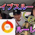 【神頼み】ルーレットドライブ楽しすぎいぃぃぃぃぃぃ!!!