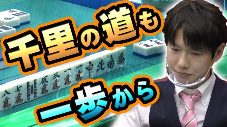 【遠距離から奇襲】矢島亨なら、奇跡さえ容易い【麻雀】