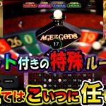 【ライブカジノ】スロット付きのルーレット!?特殊なライブゲームが面白い!!【レオベガス】