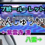 【ポケモン剣盾】タイプ統一ルーレット大会 練習会!【紫雲寺 澪】