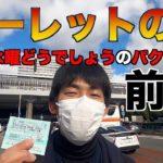 【旅企画シリーズ】ルーレットの旅 西日本編1-1