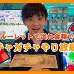 【ルーレット企画】最高額1万円!!ガチャやり放題!!