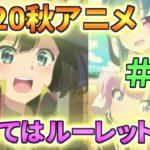 【秋アニメ】何を見るかはルーレット次第⁉今期の遅れを取り戻せ!!#11