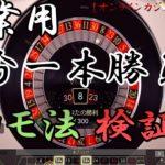 #145【オンラインカジノ|ルーレット】検証!ココモ法30分一本勝負【ノーカット地味作業】