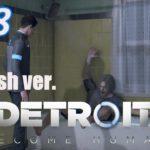 【えいごで遊ぼう 】デトロイトビカムヒューマン #18『ロシアンルーレット』